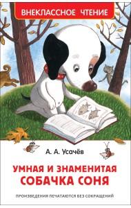 Умная и знаменитая собачка Соня