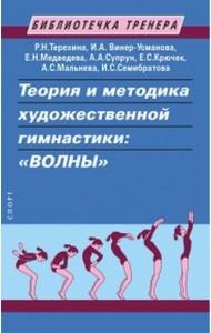 Теория и методика художественной гимнастики: