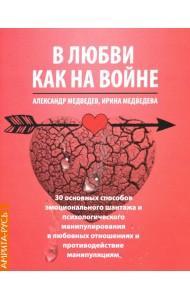 В Любви как на войне. 30 основных способов эмоционального шантажа и психологического манипулировани