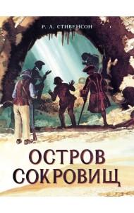 Книга для подростков. Остров сокровищ