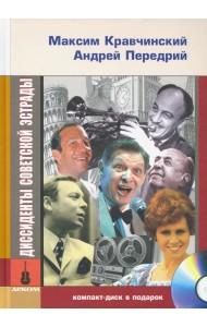 Диссиденты советской эстрады (+ CD-ROM)