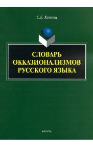 Словарь окказионализмов русского языка