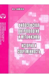 Философская антропология и метафизика. История и современность. Аналитический обзор