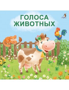 Книжки - картонки. Голоса животных
