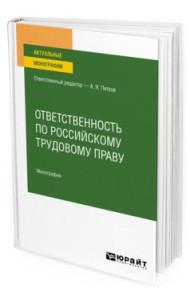 Ответственность по российскому трудовому праву. Монография