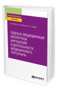 Судебно-медицинская экспертиза нарушений в деятельности медицинского персонала. Практическое пособие