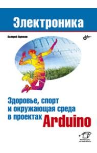 Здоровье, спорт и окружающая среда в проектах Arduino