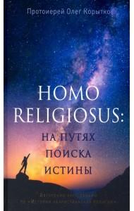 Homo religiosus: на путях поиска истины. Авторский курс лекций по «Истории нехристианских религий»