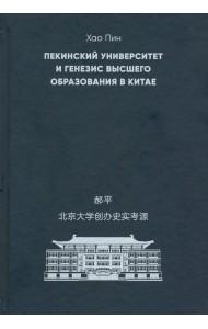 Пекинский университет и генезис высшего образования в Китае