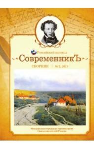 СовременникЪ. Сборник. Выпуск № 2