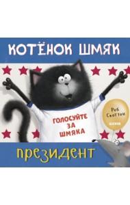 Котёнок Шмяк — президент