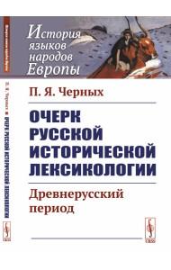 Очерк русской исторической лексикологии. Древнерусский период