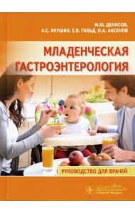 Младенческая гастроэнтерология. Руководство для врачей