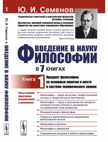 Введение в науку философии. В 7-ми книгах. Книга 1. Предмет философии, ее основные понятия и место в системе человеческого знания