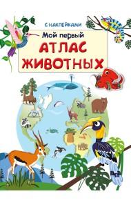 Книжка с наклейками. Мой первый атлас животных