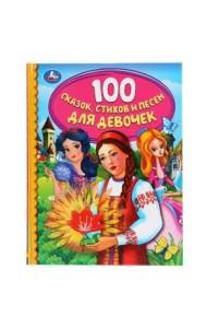 100 сказок, стихов и песен для девочек
