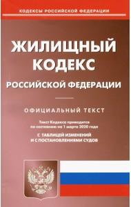 Жилищный кодекс Российской Федерации. По состоянию на 1 марта 2020 года. С таблицей изменений и с постановлениями судов
