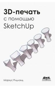 3D-печать с помощью SketchUp