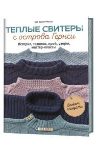 Теплые свитеры с острова Гернси. История, техники, крой, узоры, мастер-классы. Вяжем спицами