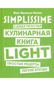 SIMPLISSIME. Самая простая кулинарная книга LIGHT