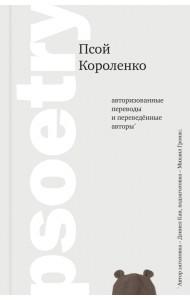 Psoetry. Тексты песен на русском языке с параллельным переводом на английском языке