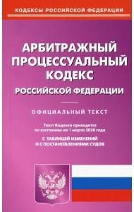 Арбитражный процессуальный кодекс Российской Федерации. По состоянию на 1 марта 2020 года. С таблицей изменений и с постановлениями судов