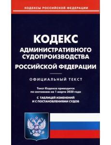 Кодекс административного судопроизводства Российской Федерации. По состоянию на 1 марта 2020 года. С таблицей изменений и с постановлениями судов