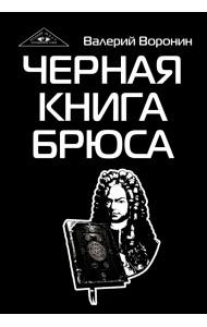Черная книга Брюса. Трилогия