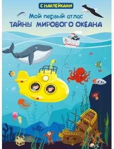 Книжка с наклейками. Мой первый атлас. Тайны мирового океана