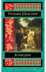 Шекспир. Трагедии. Комедии (комплект из 2 книг) (количество томов: 2)