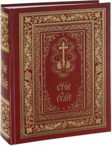 Святое Евангелие богослужебное на церковно-славянском языке