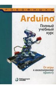 Arduino. От игры к инженерному проекту. Полный учебный курс