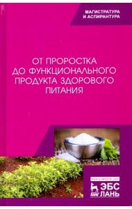 От проростка до функционального продукта здорового питания