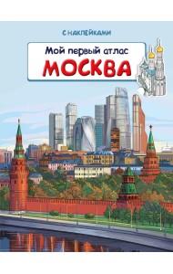 Книжка с наклейками. Мой первый атлас. Москва