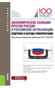 Экономические санкции против России и российские антисанкции: издержки и выгоды конфронтации. Монография