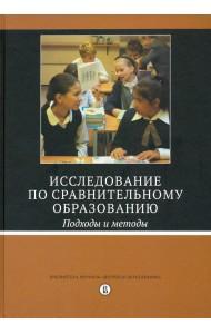 Исследование по сравнительному образованию. Подходы и методы