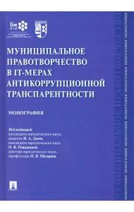 Муниципальное правотворчество в IT-мерах антикоррупционной транспарентности. Монография