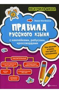 Правила русского языка. С наклейками, ребусами, кроссвордами