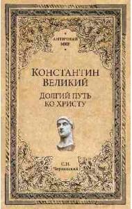 Константин Великий. Долгий путь ко Христу