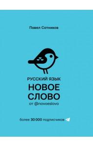 Русский язык. Новое слово от @novoeslovo