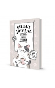 Bullet Journal. Шаблоны! Списки! Трекеры! Более 100 чистых страниц в точку! Котик с кружкой