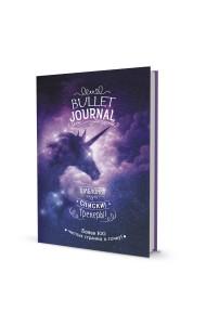Bullet Journal. Шаблоны! Списки! Трекеры! Более 100 чистых страниц в точку! Звездный единорог