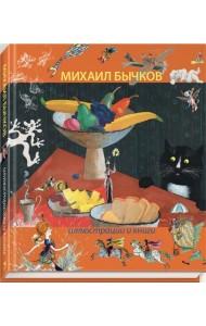 Михаил Бычков. Иллюстрации и книги
