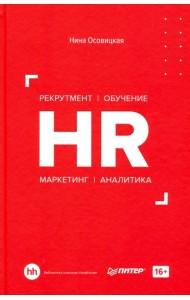 HR. Рекрутмент. Обучение. Маркетинг. Аналитика
