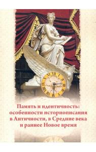 Память и идентичность. Особенности историописания в Античности, в Средние века и раннее Новое время