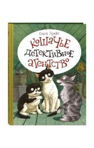 Кошачье детективное агенство
