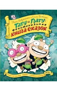 Тату и пату: Феноменальная книга сказок