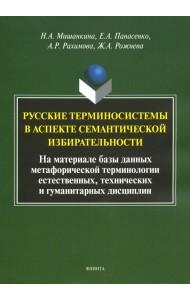 Русские терминосистемы в аспекте семантической избирательности (на материале метафорических фрагментов естественных, технических и гуманитарных терминосистем)