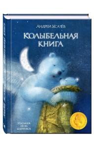 Колыбельная книга