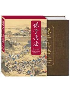 Искусство войны. Специальное издание с древнекитайским переплетом